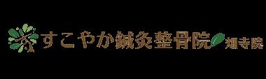 松山市の整体なら「すこやか鍼灸整骨院 畑寺院」 ロゴ