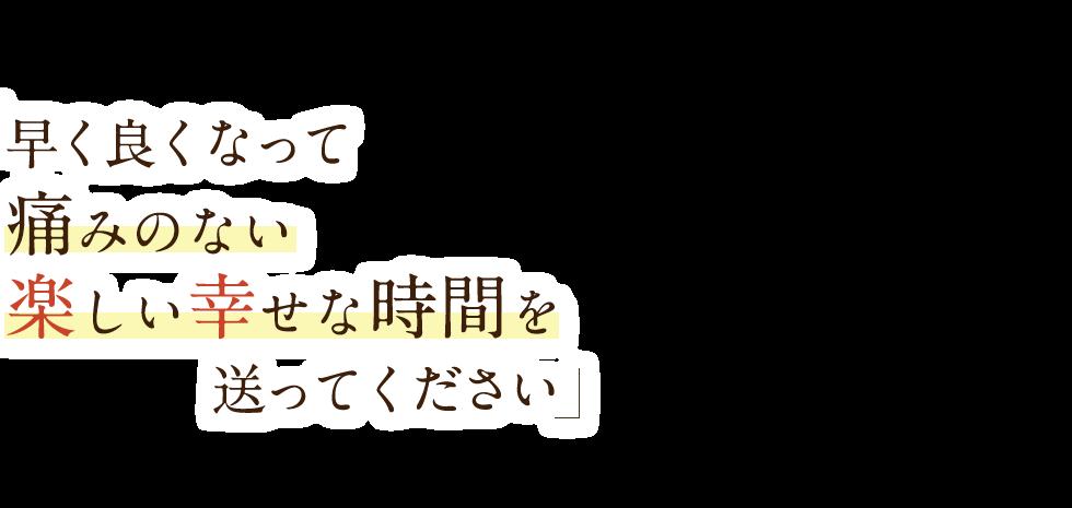 松山市の整体なら「すこやか鍼灸整骨院 畑寺院」 メインイメージ