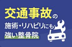 松山市の整体なら「すこやか鍼灸整骨院 畑寺院」 交通事故施術